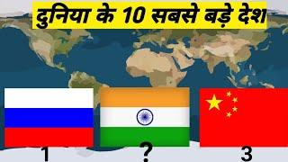 दुनिया के 10 सबसे बड़े देश । Top 10 Largest Country In The World । Indian FactBoyz