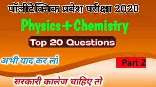 Chemistry top 10 important questions for polytechnic entrance exam 2020 । Iert allahabad entrance L2