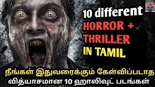 Top 10 Different Hollywood Movies don't miss in tamil/Hollywood psycho/Tamildub /Mrtamilan