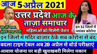 5 April 2021 UP News Today Uttar Pradesh Ki Taja Khabar Mukhya Samachar UP Daily Top 10 News Aaj