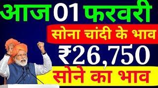 01 फरवरी 2020 aaj ka Sone ka bhav ll gold price Today ll gold rate today ll sone ka bhav !सोना