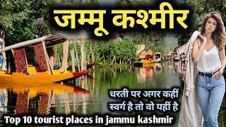 Jammu Kashmir top 10 tourist places, जम्मू कश्मीर के 10 बेहतरीन पर्यटक स्थल