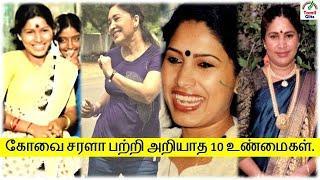 கோவை சரளா பற்றிய 10 உண்மைகள்   Kovai Sarala   Top 10 Facts   Tamil Glitz