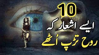 Top 10 Urdu quotes | Best Collection of Urdu Quotes 2020 | Heart touching quotes