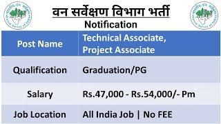 Forest Survey of India Jobs 2020 - No Exam | No Fee | Salary: Rs.47,000 |  All India Job / Govt Jobs