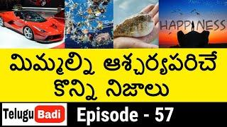 Top 10 Interesting Facts in Telugu | Episode-57 | Amazing and Unknown Facts in Telugu Badi