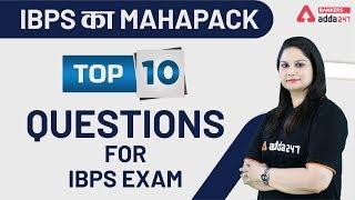 Top 10+ Questions For IBPS Exam | IBPS का MAHAPACK