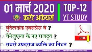 1 march 2020 Current Affairs  Daily Gk in Hindi  1 march important questions for Next Exam NTPC