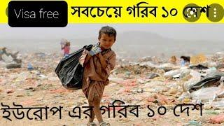 top 10 poor country in europe।ইউরোপের সবচেয়ে গরিব ১০টি দেশ।country in europe per capita