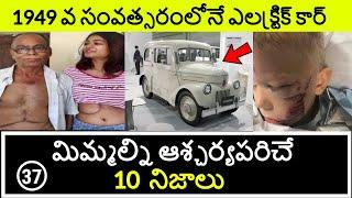 Top 10 Unknown Facts in Telugu | Interesting and Amazing Facts | Part 37| Minute Stuff