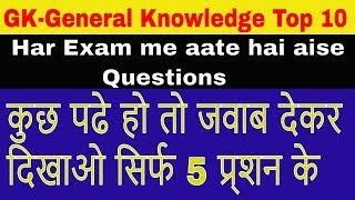 Gk | General knowledge | Important gk questions and answers for competitive exams #17  | Study Alart