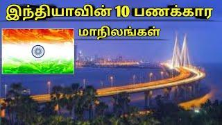 Top 10 Richest State in India | இந்தியாவின் முதல் 10 பணக்கார மாநிலங்கள் | Tamil | Mr.DK