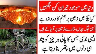 Top 5 Most Dangerous Place In The World || Most Amazing Places In World || Urdu Informative Videos