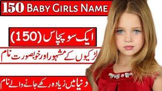 Top 150  Famous & Trending  Girls Name Meaning In Urdu & Hindi || Latest Trending Names