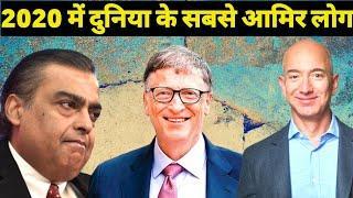 top 10 richest people in the world 2020 | duniya ka sabse amir aadmi