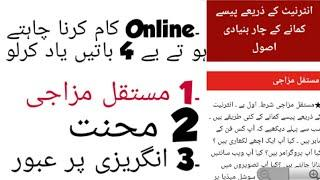 Remember these 4  Basic principles if you want to work online || online kam karty waqat ye 4 asol