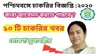 Top Government jobs in West Bengal 2020 to Apply online,পশ্চিমবঙ্গে১০টি চাকরির বিজ্ঞপ্তি,sarkari job