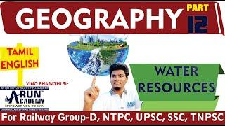 RRB NTPC 2020 || Geography Important Questions ||  Water Resources || By Vinobharathi || Part-12