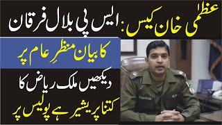 SP Bilal Furqan Statement about Uzma Khan case and Malik Riaz Pressure on Police   Uzma Khan Case