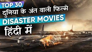 Top 30 Best Disaster Movies Dubbed In Hindi | Best World's End Movies in Hindi | Movies bolt