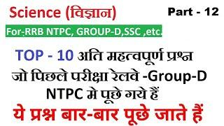 RRC Group D |RRB NTPC || TOP-10 Question Science || by Ravi Sir | Class -12 || 1000 Questions Series