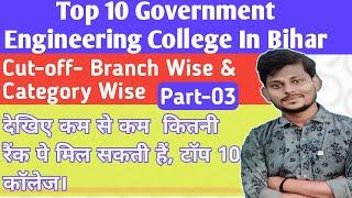 Top 10 Government Engineering Colleges In Bihar|3rd Round Closing Rank|Cut-off|Branch&Category Wise