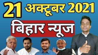 21 October 2021 | Top 20 News Of Bihar | Seemanchal news | Mithilanchal news | Bihar News,
