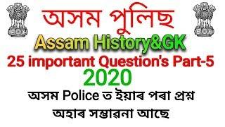 Assam Police Most Important Question 2020//Assam History//Assam GK
