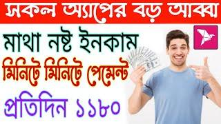 Earn Money 1180 taka bkash payment apps 2021   Make money 15$ Dollar paypal payment apps   Home Job