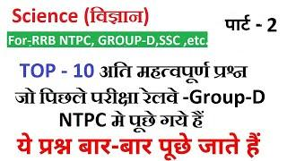 RRC Group D ||RRB NTPC || TOP-10 Question Science || by Ravi Sir | Class -2 || 1000 Questions Series
