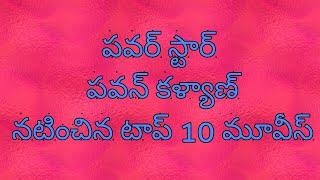 Power star pawankalyan top 10 Moies || pawankalyan || Power star pawankalyan