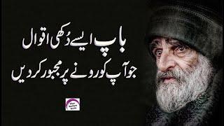 Baap Quotes   Best Urdu Quotes About Father   Rj Faizan Khan   Baap Poetry   Amazing Urdu Quotations
