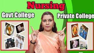 Government Nursing College Vs Private Nursing College in Tamil | Nursing College |Nursing Hostel