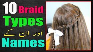 Top 10 Braid Types With Their Names For Girls || Braided Hairstyle Types And Names