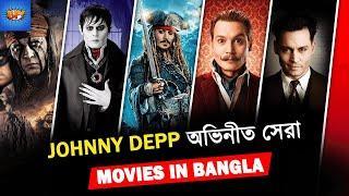 জনি ডিপ অভিনীত সেরা ১০ টি মুভি || Top 10 Johnny Depp Movies List in Bengali | by Bong Fiction ||