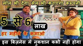 ₹ 6 लाख तक हर महीने कमाओ इस बिज़नेस से | Non Woven Bag Making Machine, making machine, business ideas