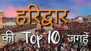 Haridwar Top 10 Tourist Places in hindi   हरिद्वार   Haridwar Tourism   Top 10 Places   Uttara khand