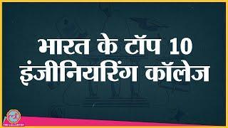 Top 10 Technical Institutes of India। Best engineering college। IIT Delhi Bombay। IIIT। DTU