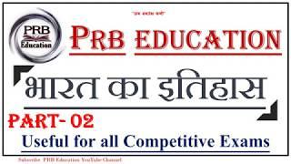 #Part_2 भारत का इतिहास    top 10 question    History of India Important Question    PRB Education