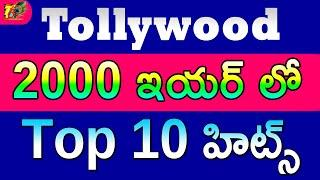 Tollywood 2000 Year Top 10 Hits  Telugu Top Hits in 2000   2000 Telugu Top 10 Hits  Top 10 Hits 2000