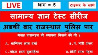 10 Rajasthan gk quiz | rajasthan top most questions & answers part 5 | police|rpsc| ras| Reet| MCQ