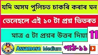 Assam Police Top 10 GK question paper Part-11 || Assam police exam question paper ||by Bikram Barman