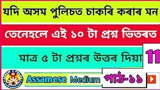 Assam Police Top 10 GK question paper Part-11 || Assam police exam question paper ||by Bikram Barman