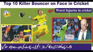 Top 10 Worst Bouncers in Cricket History ||worst injuries in cricket|deadly bouncers on the helmet
