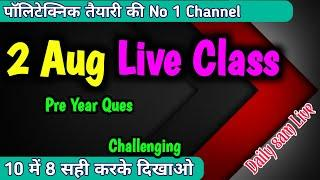 Polytechnic Previous Year Question Paper,/iert Allahabad entrance exam questions । maths top 10