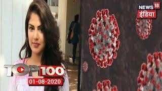 TOP 100 |Sushant Singh Rajput Case| Rajasthan Political Crisis | Coronavirus Updates