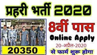गार्ड भर्ती 2020 / Security Guard Bharti / Security Guard Vanacay 2020/ Online Apply / 8th pass/2095