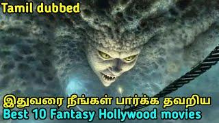 10 Best கற்பனை உலகிற்கே கொண்டு செல்லும் fantasy movies in tamil | tamil dubbed | tubelight mind |