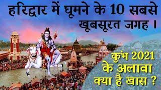 Top 10 tourist place in haridwar uttarakhand, हरिद्वार में घूमने के लिए सबसे खूबसूरत जगह!  Haridwar 