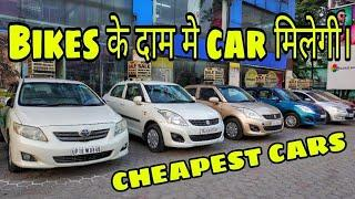मात्र ₹ 70,000/- से शुरू PART-2   Second hand Car   Used Car Market Delhi